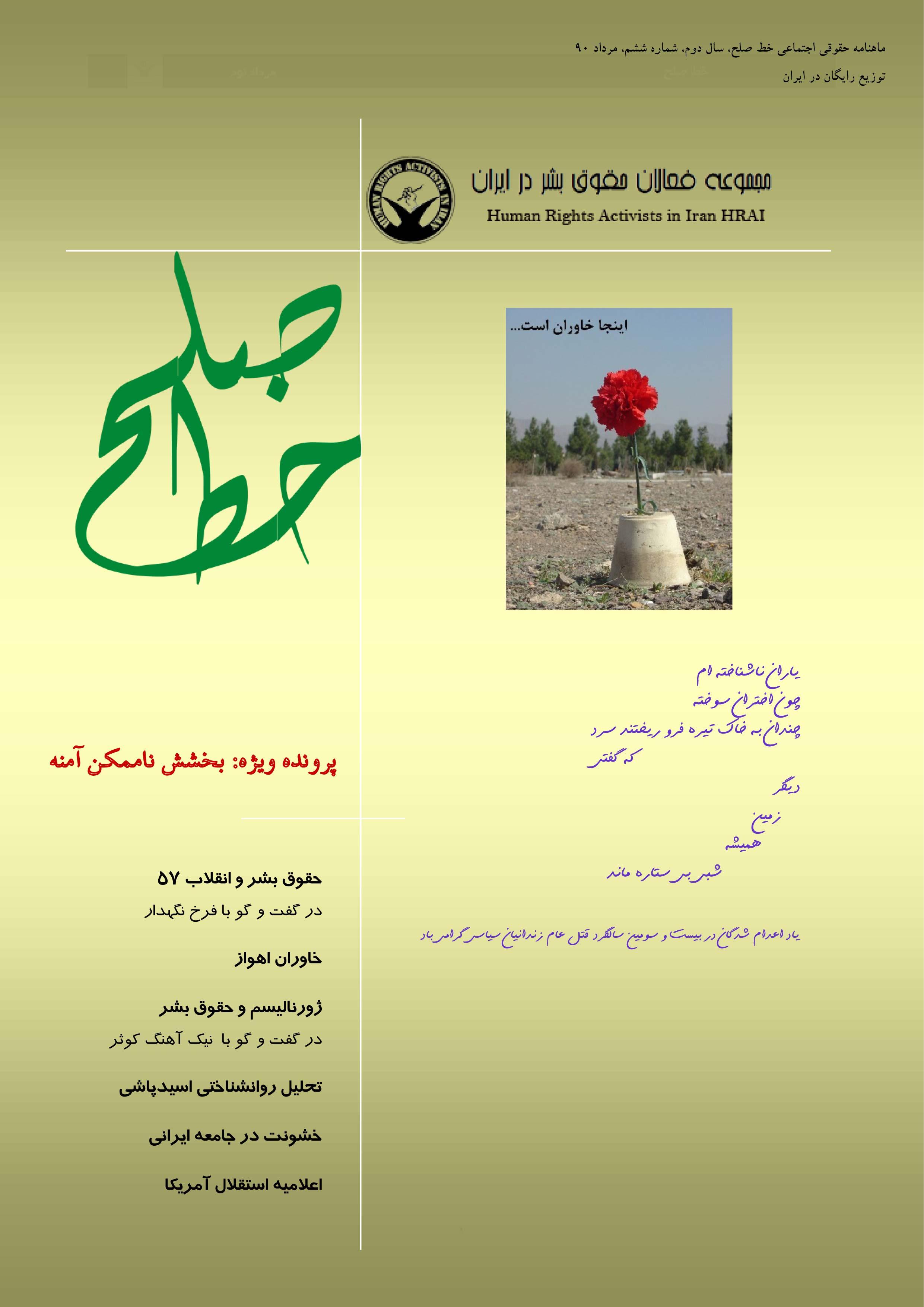 ماهنامه خط صلح شماره ۶