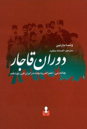معرفی کتاب:دوران قاجار، چانه زنی، اعتراض و دولت در ایران قرن نوزدهم