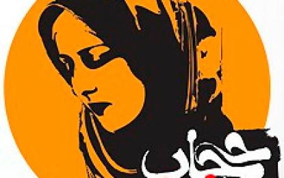 حجاب ابزاری برای سرکوب زنانگی