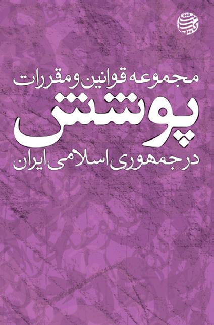 روایت حجاب و جمهوری اسلامی