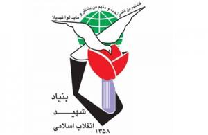 Bonyad-shahid