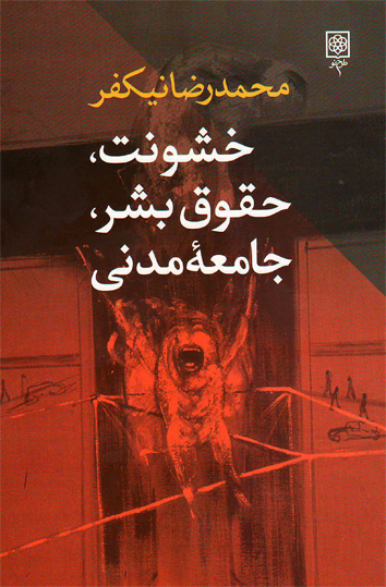 معرفی کتاب: خشونت، حقوق بشر، جامعهی مدنی