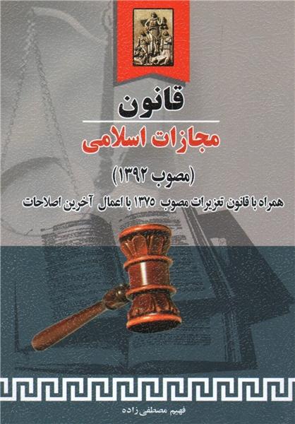 مشکلات حقوقی جامعهی یهودیان ایران