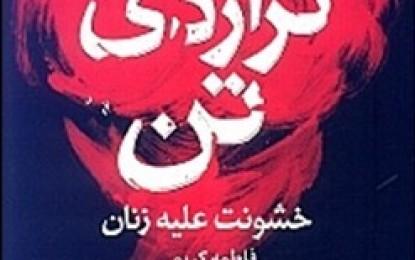 معرفی کتاب: تراژدی تن