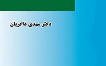 معرفی کتاب: همه ی حقوق بشر، برای همه