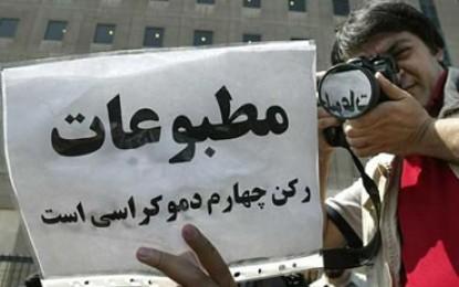 مختصری از آغاز تا امروز سانسور در ایران