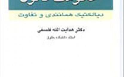 معرفی کتاب: صلح جاویدان و حکومت قانون