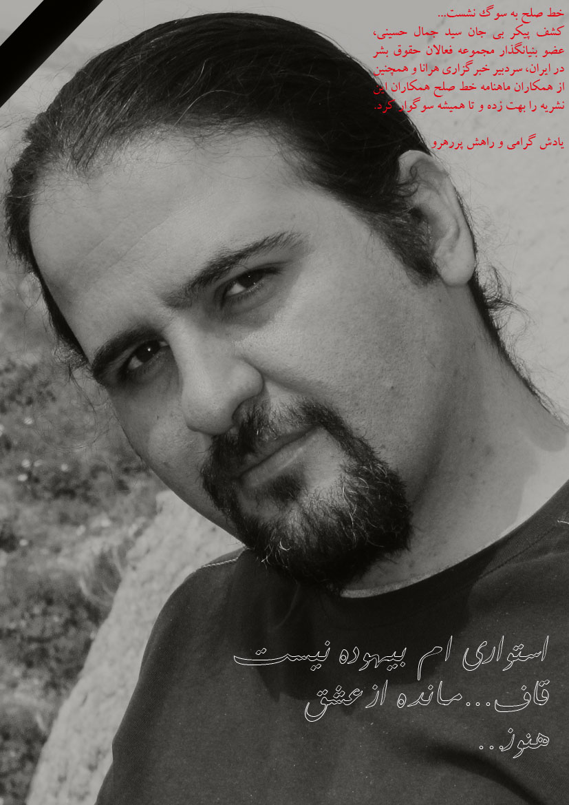 یادبود همکار فقید، سید جمال حسینی