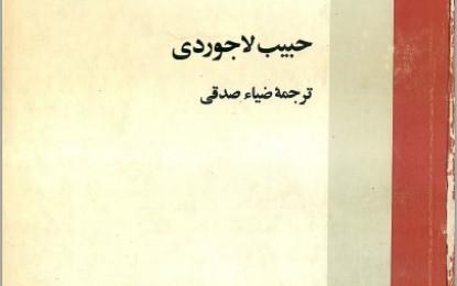معرفی کتاب: اتحادیههای کارگری و خودکامگی در ایران
