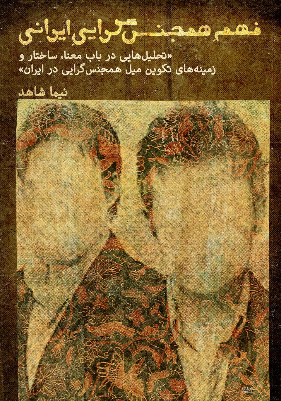 معرفی کتاب: فهم همجنسگرایی ایرانی