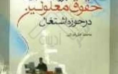 معرفی کتاب: بررسی تطبیقی حقوق معلولین در حوزهی اشتغال