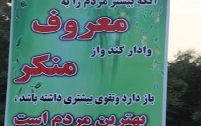 امر به معروف و نهی از منکر و سلطهی هویت دینی/ بهزاد مهرانی