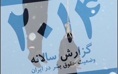 انتشار گزارش سالانهی وضعیت حقوق بشر در ایران