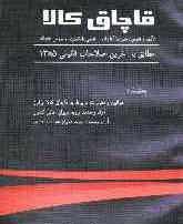 معرفی کتاب: بررسی تحلیلی و کاربردی سیاست جنایی ایران در قبال قاچاق کالا