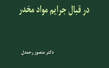 معرفی کتاب: سیاست جنایی ایران در قبال جرایم مواد مخدر