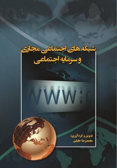 معرفی کتاب: شبکههای اجتماعی مجازی و سرمایههای اجتماعی