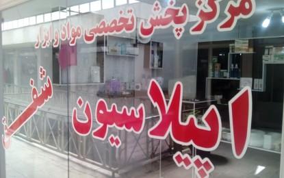 دینداران و جامعه شناسی بدن؛ درنگی بر اعتراض به اپیلاسیون/ محمد محبی