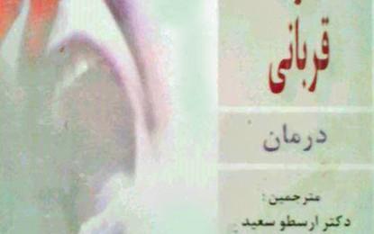 معرفی کتاب: شکنجهگر و قربانی: درمان