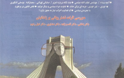 """داستان یک بخش ویژه؛ """"بخش شکنجه""""/ رضا علیجانی"""