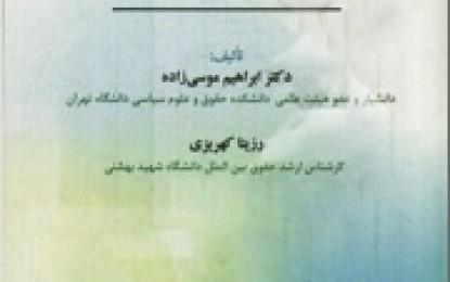 معرفی کتاب: حقوق پناهندگی