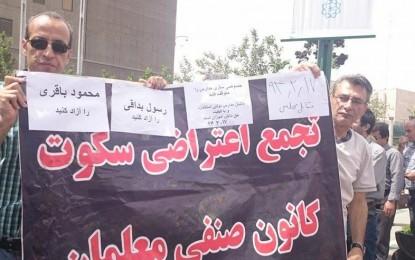 رویکردهای دوگانهی دولت روحانی در قبال فعالیتهای صنفی/ احمد محمدی