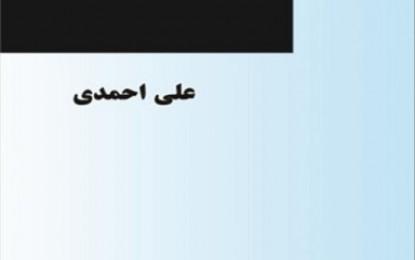 معرفی کتاب: انتخابات در ایران