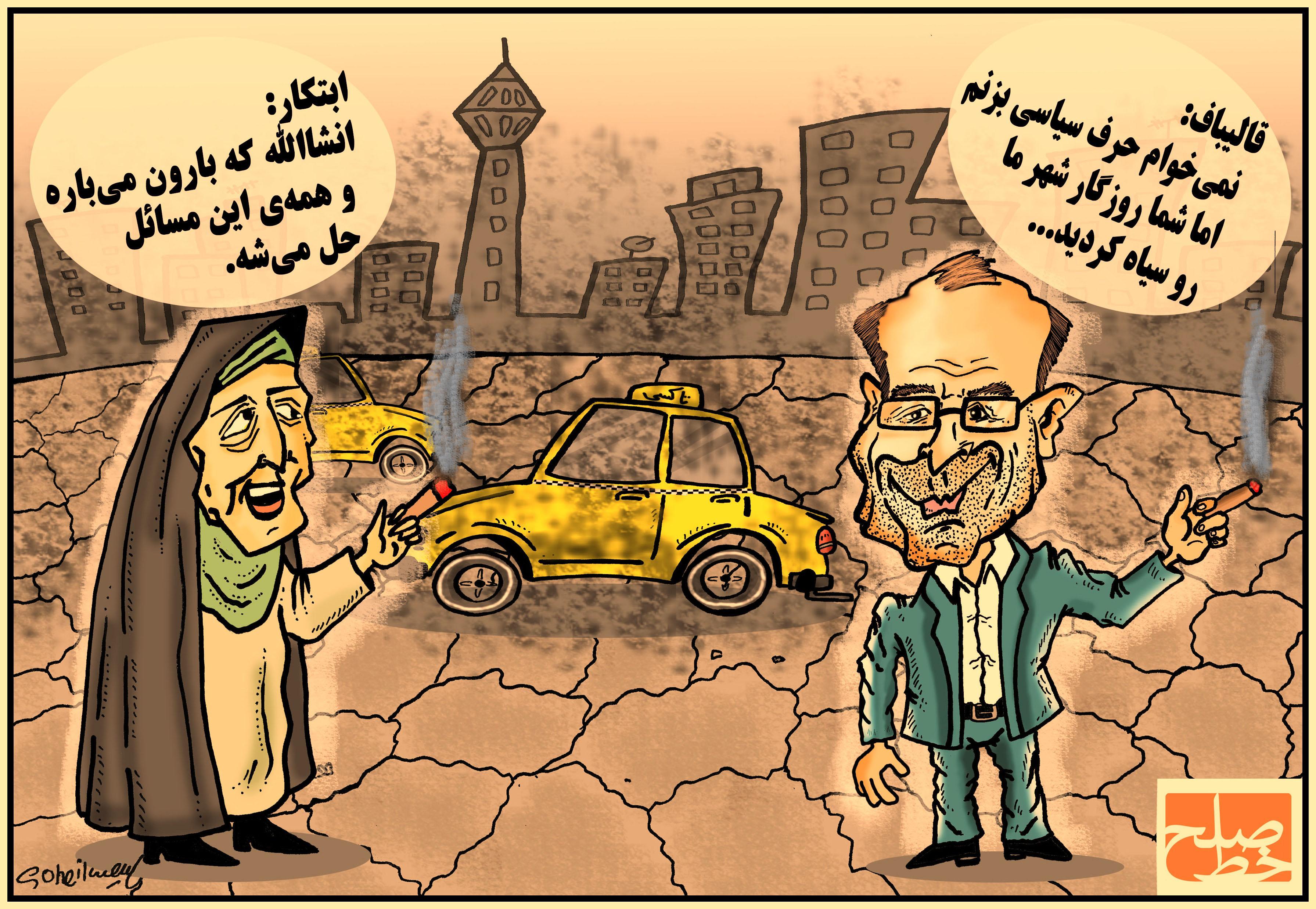 کارتون ماه – کاری از سهیل اکبرپور