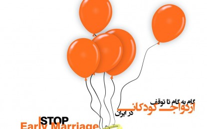 گام به گام تا توقف ازدواج کودکان در ایران/ رایحه مظفریان