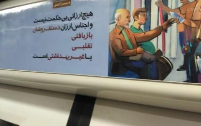 مواجهه با پدیدهی دستفروشی؛ از امکان تا واقعیت/ محمد محبی