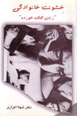 معرفی کتاب – خشونت خانوادگی: زنان کتک خورده