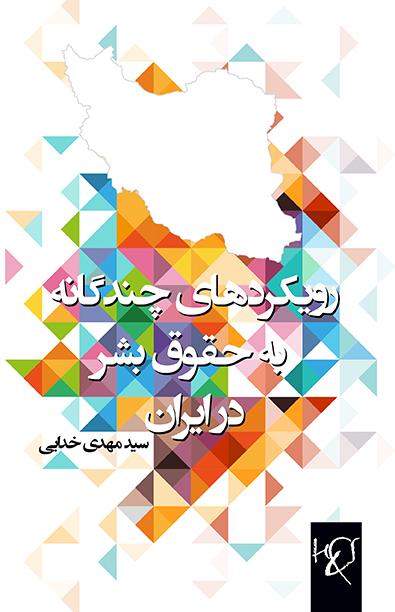 معرفی کتاب – رویکردهای چندگانه به حقوق بشر در ایران