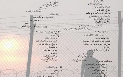 فقدان – شعری از رضا اکوانیان و علی حسینی