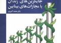 معرفی کتاب: جایگزینهای زندان یا مجازاتهای بینابین