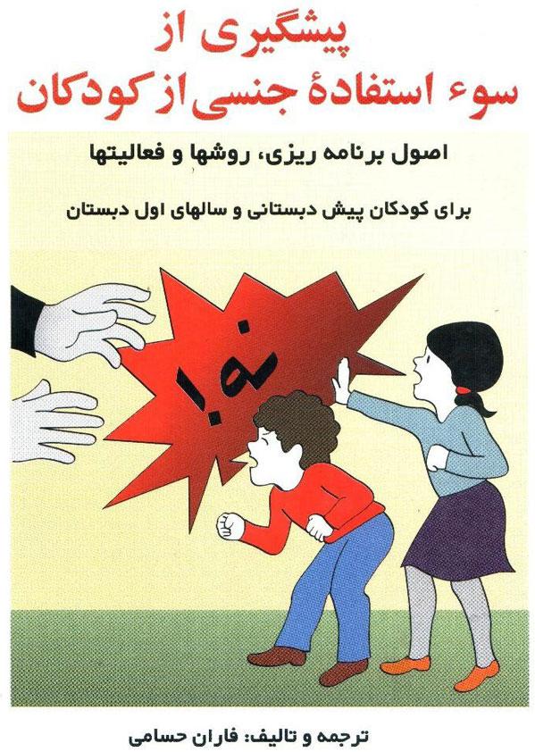 معرفی کتاب: پیشگیری از سوءاستفاده جنسی از کودکان