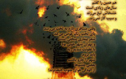 مسافر – شعری از رضا اکوانیان