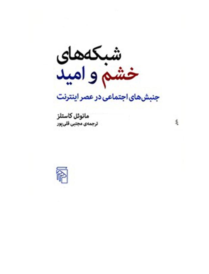 معرفی کتاب؛ شبکههای خشم و امید: جنبشهای اجتماعی در عصر اینترنت