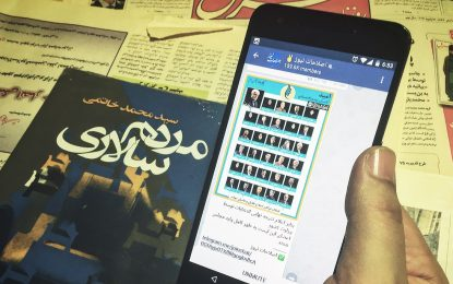 آیا تلگرام در انتخابات پیش رو باز هم پیشرو خواهد شد؟/ بهآذین مهاجریان