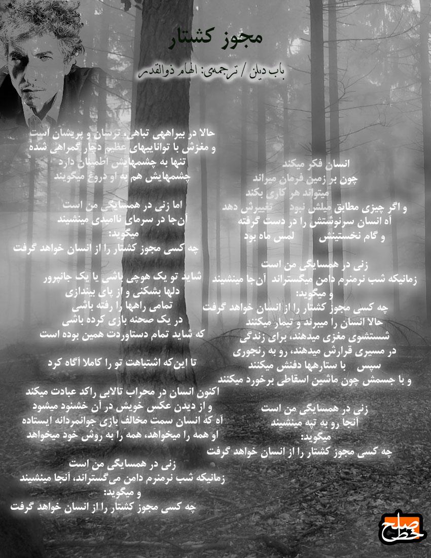 مجوز کشتار – شعری از باب دیلن