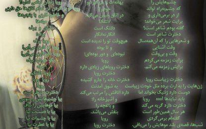 رویا – شعری از رضا اکوانیان