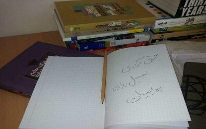 وضعیت تحصیل بهاییان در دولت روحانی/ ناز آزاد