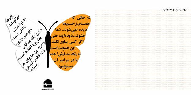 معرفی کارزار منع خشونت خانوادگی/ جلوه جواهری