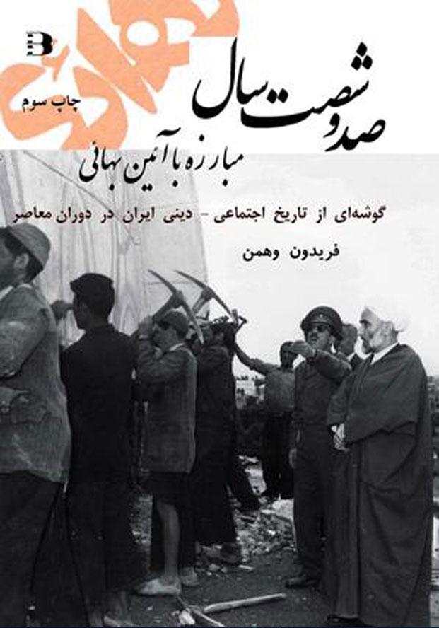 معرفی کتاب: یکصد و شصت سال مبارزه با آیین بهایی
