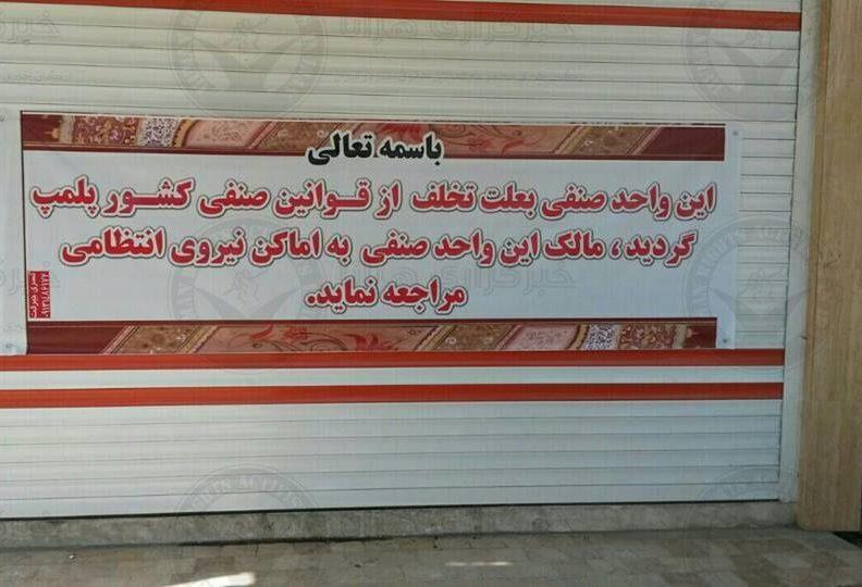 رشد فزایندهی فشار اقتصادی بر بهاییان در ایران/ شاهین صادقزاده میلانی