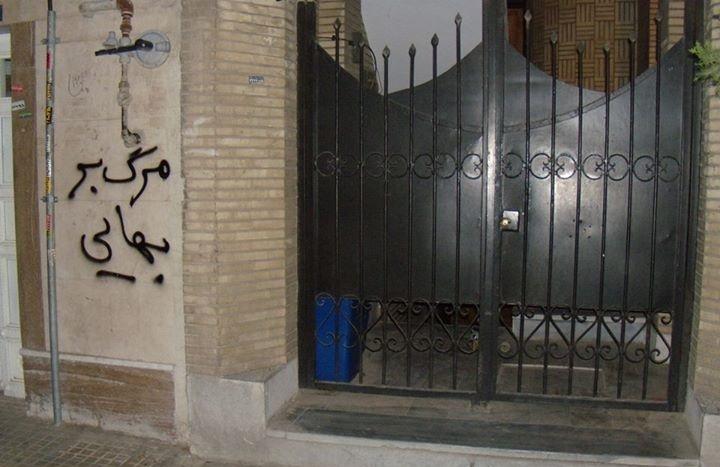 نگاهی اجمالی به وضعیت بهاییان در نظام سیاسى ایران/ شاهین ایقانیان