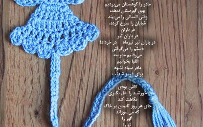 کاش زنده بودی – شعری از رضا اکوانیان