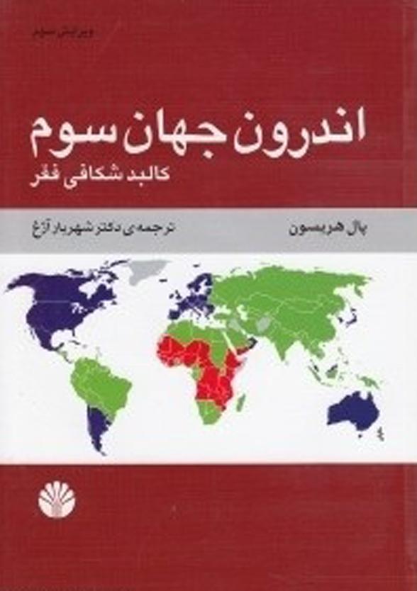 معرفی کتاب: اندرون جهان سوم؛ کالبدشکافی فقر
