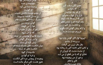 خواب رفتگی از گلو – شعری از محمد مهدی پور