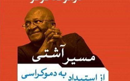 معرفی کتاب: مسیر آشتی؛ از استبداد به دموکراسی