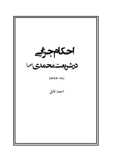 معرفی کتاب: احکام جزایی در شریعت محمدی