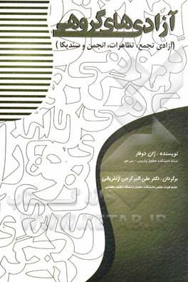 معرفی کتاب: آزادی های گروهی (آزادی تجمع، تظاهرات، انجمن و سندیکا)